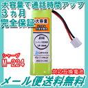 シャープ (SHARP) M-224 対応互換電池 【コードレス子機用充電池】【J016C】【メール便送料無料】|充電池 子機 電話 …