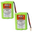 2個セット シャープ (SHARP) A-002 / UBATM0025AFZZ / UBATMA002AFZZ / HHR-T402 / BK-T402 対応互換電池 【コードレ…