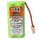 シャープ (SHARP) M-003 / UBATM0030AFZZ / HHR-T406 / BK-T406 対応互換電池 【コードレス子機用】【J007C】【メール…