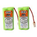2個セット シャープ ( SHARP ) コードレス子機用充電池 【 M-003 / UBATM0030AFZZ / HHR-T406 / BK-T406 対応互換電池…