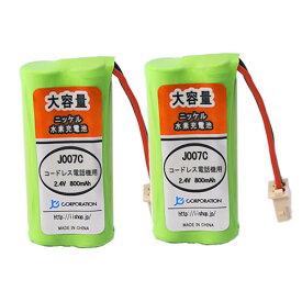 2個セット シャープ ( SHARP ) コードレス子機用充電池 【 M-003 / UBATM0030AFZZ / HHR-T406 / BK-T406 対応互換電池 】 J007C 【メール便送料無料】