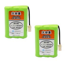 2個セット サンヨー (SANYO) NTL-200 / TEL-BT200 / BK-T411 対応互換電池 【J015C】【メール便送料無料】| バッテリー 充電池 電池 充電式電池 ニッケル水素電池 互換バッテリー 互換 コードレス 子機 コードレス電話 電話 電話機 電話子機
