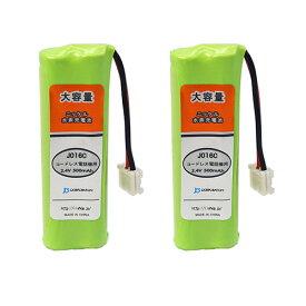2個セット シャープ ( SHARP ) コードレス子機用充電池 【M-224 対応互換電池】 J016C 【メール便送料無料】   子機用充電池 バッテリー 充電池 電池 充電式電池 ニッケル水素電池 互換バッテリー 互換 コードレス セット 電話