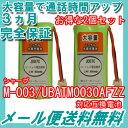 2個セット シャープ ( SHARP ) コードレス子機用充電池 【 M-003 / UBATM0030AFZZ / HHR-T406 / BK-T406 対応...