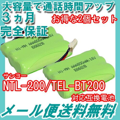 2個セット サンヨー (SANYO) NTL-200 / TEL-BT200 / BK-T411 対応互換電池 【J015C】 【メール便送料無料】
