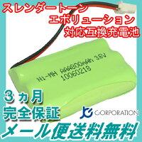 【メール便送料無料】スレンダートーン/エボリューション対応互換電池J011C【RCP】