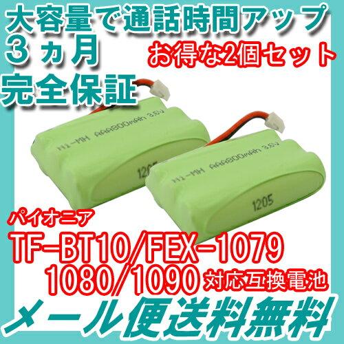 2個セット パイオニア (Pioneer) TF-BT10 / FEX1079 / FEX1080 / FEX1090 対応互換電池 【コードレス子機用充電池】【J001C】【メール便送料無料】
