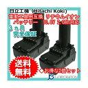 2個セット 日立工機(Hitachi Koki) 電動工具用 リチウムイオン 互換バッテリー 10.8V 2.0Ah 【BCL1030M】対応 【あす…