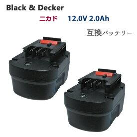 2個セット ブラック&デッカー(Black&Decker) 電動工具用 ニカド 互換バッテリー 12.0V 2.0Ah 【BD1204L】【BPT1047】【B8315】【A12】対応 【あす楽対応】【送料無料】