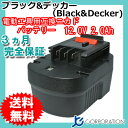 ブラック&デッカー(Black&Decker) 電動工具用 ニカド 互換バッテリー 12.0V 2.0Ah 【BD1204L】【BPT1047】【B8315】【…