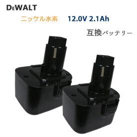 2個セット デウォルト(DEWALT) 電動工具用 ニッケル水素 互換バッテリー 12.0V 2.1Ah 【DW9071】【DW9072】【DW9074】対応 【あす楽対応】【送料無料】