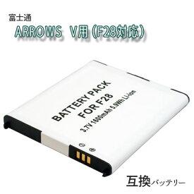 富士通 F28 互換バッテリー 【ARROWS V 対応】 【メール便送料無料】