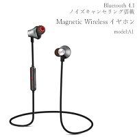 Bluetooth4.1ワイヤレスイヤホンmodel:A1ノイズキャンセリング機能搭載高音質防水/防汗HDステレオiPhone/Androidなどのスマートフォン対応【あす楽対応】【送料無料】