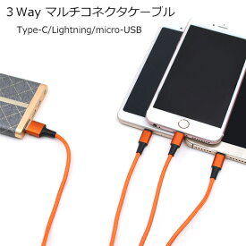 マルチコネクタ USB充電ケーブル / type-C Lightning microUSB 端子対応 YS-216 急速充電 3way android iphone スマホ アイフォン | マイクロusb 充電ケーブル タイプc ライトニングケーブル 充電器ケーブル マイクロusbケーブル アンドロイド ケーブル 充電 スマホケーブル