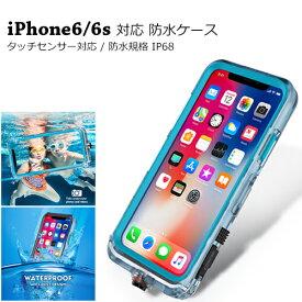 9d1a9036e2 iPhone6 対応 IP68 防水ケース【メール便送料無料】iphone アイフォン 完全防水 防塵