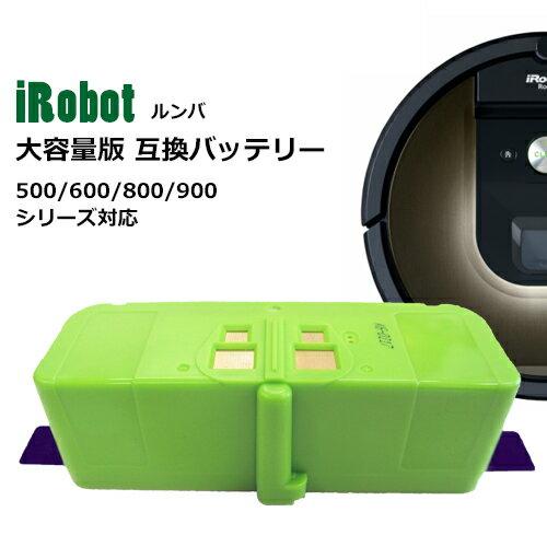 iRobot 大容量 互換バッテリー 14.4V 4.4Ah 【Roomba ルンバ 500 600 700 800 900シリーズ対応】【あす楽対応】【送料無料】 | ロボット掃除機 アイロボット アイロボットルンバ 掃除機 ロボット 掃除ロボット 互換 バッテリー 掃除 お掃除 クリーナー 充電バッテリー