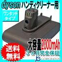 【大容量】【差込口ボタン式】2000mAh ダイソン(dyson) 掃除機充電池 DC31 / DC34 / DC35 / DC44 / DC45 対応 リチウ...