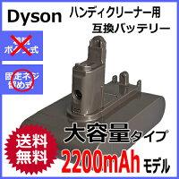 【あす楽対応】【送料無料】【大容量】【差込口ネジ式】ダイソン(dyson)掃除機充電池DC31/DC34/DC35/DC44/DC45対応リチウムイオンバッテリー《22.2V/2.2Ah》【楽天BOX対応商品】