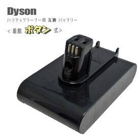 【差込口ワンタッチ式】ダイソン (dyson) DC31 / DC34 / DC35 / DC44 / DC45 対応互換バッテリー 22.2V 2.0Ah リチウムイオン 【大容量】 【あす楽対応】【送料無料】|バッテリー リチウムイオンバッテリー 掃除機 ハンディクリーナー 互換