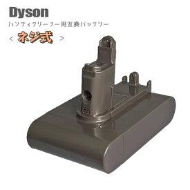 【差込口ネジ式タイプ】 ダイソン (dyson) DC31 / DC34 / DC35 / DC44 / DC45 対応 互換バッテリー 22.2V 2.2Ah リチウムイオン 【大容量】 【あす楽対応】【送料無料】|バッテリー リチウムイオンバッテリー 掃除機 ハンディクリーナー