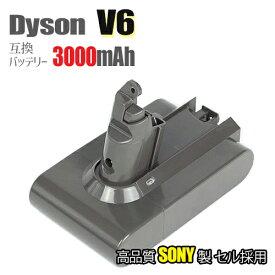 ダイソン dyson V6 / DC58 DC59 DC61 DC62 DC72 DC74 SV09 SV08 SV07 SV04 / 対応 互換バッテリー 21.6V 3.0Ah リチウムイオン【超大容量】【あす楽対応】【送料無料】|バッテリー リチウムイオン 掃除機 コードレス リチウムイオン電池