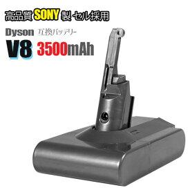 【高品質 SONYセル + 大容量】 ダイソン (dyson) V8 SV10 対応 互換バッテリー 21.6V / 3.5Ah Fluffy / Fluffy+ / Absolute / Absolute Extra / Animalpro / Motorhead 【前期型】【あす楽対応】 【送料無料】| バッテリー 大容量バッテリー