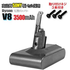 ダイソン V8 シリーズ 対応 互換 バッテリー【高品質 SONYセル + 大容量 3.5Ah】 Fluffy / Fluffy+ / Absolute / Absolute Extra / Animalpro / Motorhead 【あす楽対応】 【送料無料】| バッテリー 大容量バッテリー