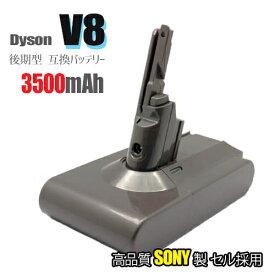 ダイソン / dyson V8 SV10 後期モデル対応 互換バッテリー 21.6V / 3.5Ah Fluffy / Fluffy+ / Absolute / Absolute Extra / Animalpro / Motorhead 【高品質 SONYセル + 大容量】【あす楽対応】 【送料無料】