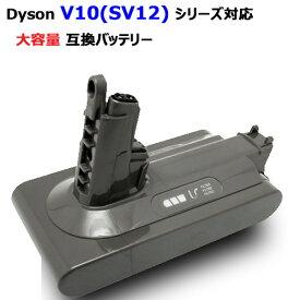 ダイソン V10 SV12 対応 互換 バッテリー 大容量 3500mAh 【レビューで保証1年に延長】【あす楽対応】 【送料無料】| Fluffy Fluffy+ Absolute Absolutepro Animal+ 掃除機 バッテリー 電池 バッテリー コードレス 充電バッテリー