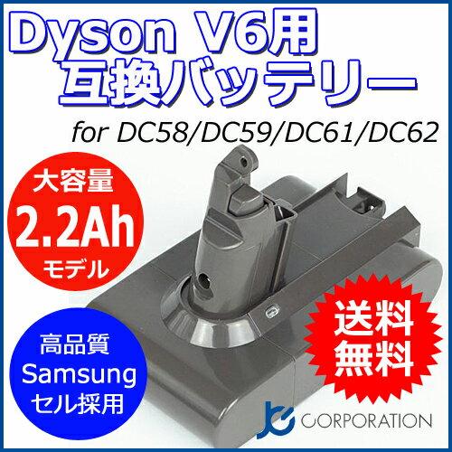 ダイソン (dyson) V6 / DC58 / DC59 / DC61 / DC62 / DC72 / DC74 対応 互換バッテリー 21.6V 2.2Ah リチウムイオン【大容量】【楽天BOX対応商品】【あす楽対応】【送料無料】|バッテリー リチウムイオンバッテリー 掃除機 コードレス リチウムイオン電池 ハンディクリーナー