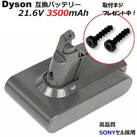 ダイソン dyson V6 / DC58 DC59 DC61 DC62 DC72 DC74 SV09 SV08 SV07 SV04 / 対応 互換バッテリー 21.6V 3.5Ah リチウムイオン【超大容量】【あす楽対応】【送料無料】|バッテリー リチウムイオン 掃除機 コードレス リチウムイオン電池