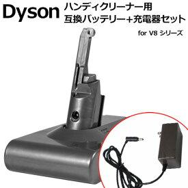 【充電器セット】ダイソン (dyson) V8 SV10 モデル対応 互換バッテリー+充電器(B) 21.6V / 3.5Ah Fluffy / Fluffy+ / Absolute / Absolute Extra / Animalpro / Motorhead 【前期型】【大容量】【SONYセル搭載】 【あす楽対応】 【送料無料】