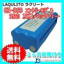 (CCP) CZ-860 / CZ-861 / CZ-C04 対応 自動掃除機ロボット LAQULITO ( シー・シー・ピー / ラクリート )互換バッテリー...