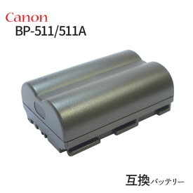 キャノン(Canon) BP-511/BP-511A 互換バッテリー 【メール便送料無料】 | バッテリー デジカメ バッテリーパック カメラバッテリー キャノンカメラ キャノンデジカメ デジタルカメラ 電池 充電 カメラ 充電バッテリー リチウムイオンバッテリー アクセサリー リチウムイオン