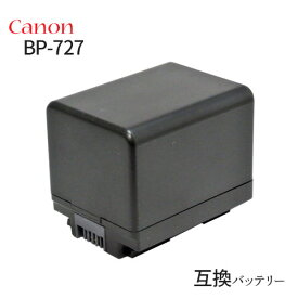 キャノン(Canon) BP-727 互換バッテリー 【残量表示対応】(BP-709 / BP-718 / BP-727 / BP-745) 【メール便送料無料】