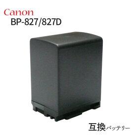 【残量表示対応】 キャノン(Canon) BP-827D 互換バッテリー (BP-808 / BP-819 / BP-827) 【あす楽対応】【送料無料】 | ビデオカメラ バッテリー ビデオ カメラ アクセサリー カメラバッテリー 互換 デジタルビデオカメラ 充電池 充電式電池 充電電池 バッテリーパック