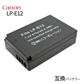 キャノン(Canon) LP-E12 互換バッテリー 【メール便送料無料】 | バッテリー デジカメ バッテリーパック カメラバッテリー キャノンカメラ キャノンデジカメ デジタルカメラ 電池 充電 カメラ ミラーレス一眼 デジタル一眼レフカメラ 一眼レフカメラ 充電バッテリー