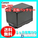 キャノン(Canon) BP-727 互換バッテリー 【残量表示対応】(BP-709 / BP-718 / BP-727 / BP-745) 【あす楽対応】【送料…