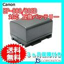 【残量表示対応】 キャノン(Canon) BP-808D 互換バッテリー (BP-808 / BP-819 / BP-827) 【あす楽対応】【送料無料】