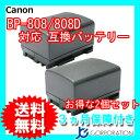 【残量表示対応】 2個セット キャノン (Canon) BP-808D 互換バッテリー (BP-808 / BP-819 / BP-827) 【あす楽対応】【送料無料】