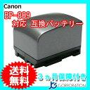 【残量表示対応】 キャノン(Canon) BP-809 互換バッテリー 【あす楽対応】【送料無料】