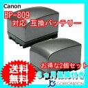 【残量表示対応】 2個セット キャノン(Canon) BP-809 互換バッテリー 【メール便送料無料】