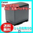 【残量表示対応】 キャノン(Canon) BP-819D 互換バッテリー (BP-808 / BP-819 / BP-827) 【メール便送料無料】