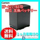 【残量表示対応】 キャノン(Canon) BP-827D 互換バッテリー (BP-808 / BP-819 / BP-827) 【メール便送料無料】