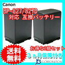 【残量表示対応】 2個セット キャノン (Canon) BP-827D 互換バッテリー (BP-808 / BP-819 / BP-827) 【あす楽対応】【送料無料】