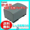 キャノン(Canon) BP-2L13 互換バッテリー 【メール便送料無料】