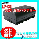 キャノン(Canon) LP-E6 互換バッテリー (残量表示対応)EOS 70D/6D対応 【メール便送料無料】