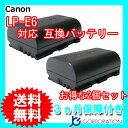 2個セット キャノン(Canon) LP-E6 互換バッテリー (残量表示対応)EOS 70D/6D対応 【メール便送料無料】