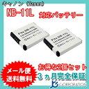 2個セット キャノン(Canon) NB-11L /NB-11LH 互換バッテリー 【メール便送料無料】