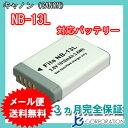 キャノン(Canon) NB-13L 互換バッテリー 【メール便送料無料】